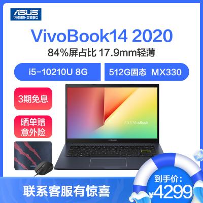 華碩VivoBook14 2020 v4050 14英寸高性能輕薄本筆記本電腦(i5-10210U 8G 512G MX330 IPS)耀夜黑