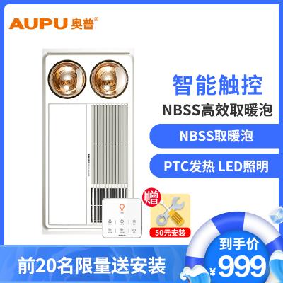 奧普(AUPU)浴霸燈暖普通集成吊頂式智能觸控加風暖型HDP6125AS燈風雙暖功率2500W多功能浴室衛生間暖風機取暖