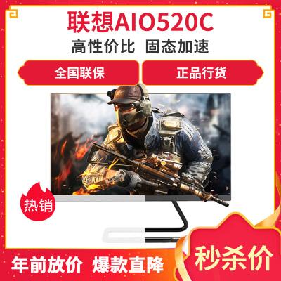 联想(Lenovo)AIO520C 21.5英寸家用办公游戏娱乐纤薄致美一体机台式电脑(Intel J4005 4G 256GB固态 内置WIFI+蓝牙 原装键鼠 三年上门)黑丨白