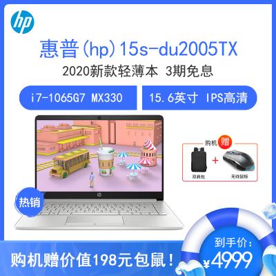 惠普(hp) 15s-du2005TX 15.6英寸十代輕薄本筆記本電腦 銀色(i7-1065G7 8G 512G固態硬盤 MX330)