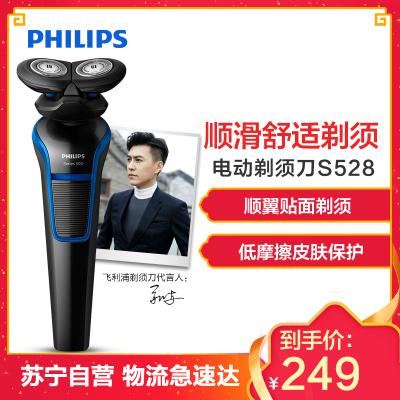 飞利浦(Philips)电动剃须刀S528 双刀头充电旋转式男士剃须刀 顺翼贴面 干湿双剃全身水洗 低摩擦皮肤保护