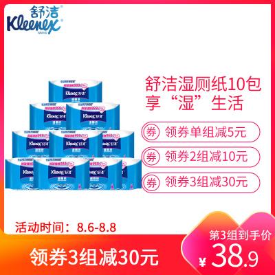 舒洁(Kleenex) 湿厕纸 40片*10包家庭装 擦除99.9%细菌 清洁湿纸巾湿巾可搭配卷纸卫生纸使用