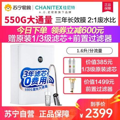 佳尼特2020新品凈水器家用直飲機廚房凈水器自來水過濾器自營凈水機廚下式純水機CXR550-T1 550G大流量