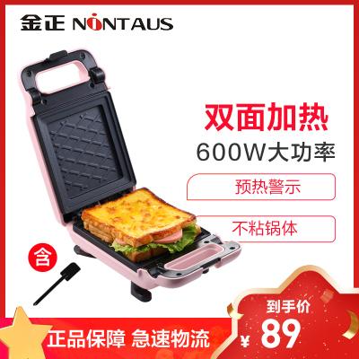 金正(NiNTAUS)三明治機 三明治早餐機早餐機多功能 早餐機家用小型 早餐 全自動輕食機JZK-601 粉色