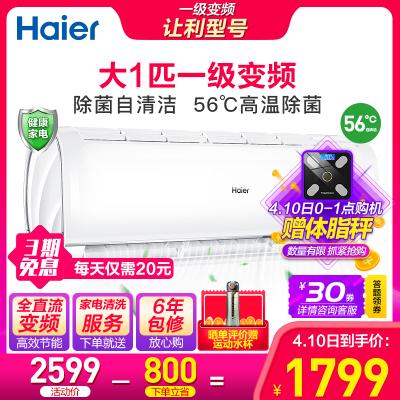 海爾(Haier)大1匹 變頻 KFR-26GW/03JDM81A 1級能效 健康自清潔 強勁冷暖 家用 掛機健康空調