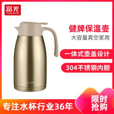 富光保溫壺 304不銹鋼 PDZ1013-2000 大容量真空家用保溫壺 保溫瓶 2L