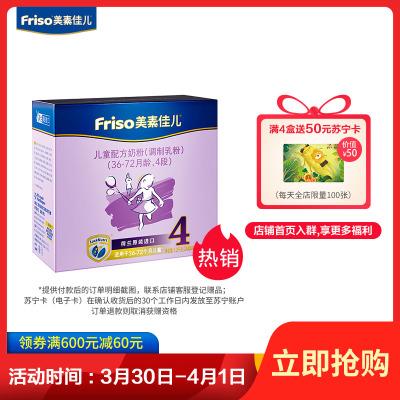 美素佳兒(Friso)兒童配方牛奶粉4段(3-6歲適用)1200克盒裝(荷蘭原裝進口)