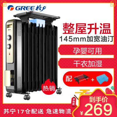 格力(GREE)电热油汀NDY13-X6121 时尚加宽叶片 智能恒温 倾倒断电 取暖器 家用电暖气