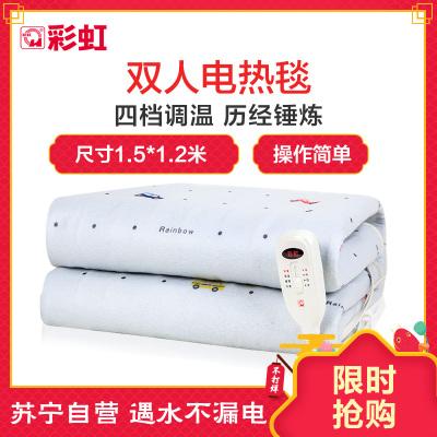 彩虹(RAINBOW)电热毯单人双人电褥子(1.5*1.2米)可调温单控安全遇水不漏电 排潮除螨花色随机