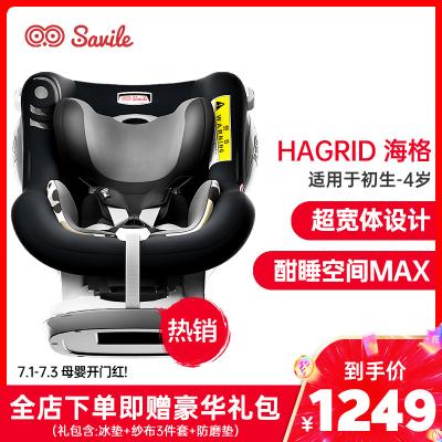 Savile貓頭鷹海格兒童安全座椅0-4歲汽車用嬰兒寶寶安全椅 雙向安裝 0-18KG 安全帶固定