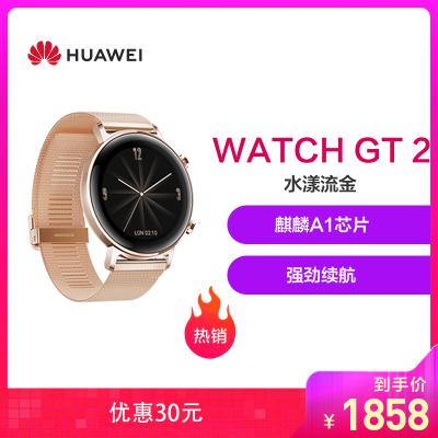 HUAWEI/华为 WATCH GT 2 水漾流金(42mm)麒麟A1芯片心脏健康检测运动智能手表