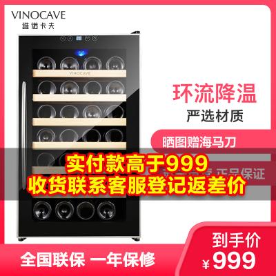 維諾卡夫(Vinocave) SC-28ASF 側開門電子恒溫紅酒柜 70L