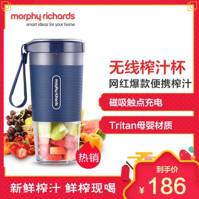 摩飞电器 (Morphyrichards)MR9600榨汁机原汁机便携式充电按键小型迷你电动果汁机榨汁杯星空蓝300ML