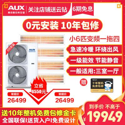 奥克斯(AUX) 中央空调 小6匹变频 冷暖电辅 1级能效 多联机DLR-H140W(C1)一拖四 适用90-120㎡