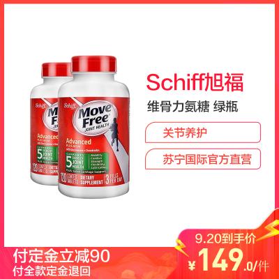 2件裝|旭福Schiff Movefree 維骨力氨糖軟骨素鈣片 綠瓶120粒/瓶 MSM緩痛 成人中老年護關節