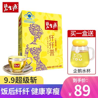 碧生源纖纖茶減肥茶2.5g*60袋袋泡茶葉茶包減肥瘦身燃脂瘦腿瘦肚子男女士頑固型保健茶飲減肥食品產品