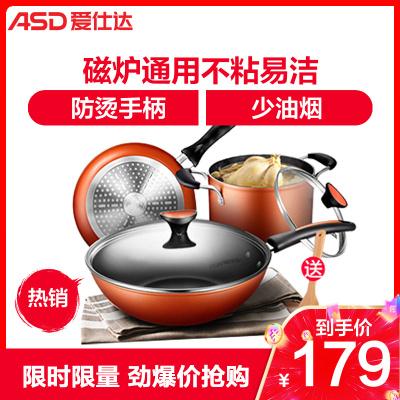 愛仕達(ASD) 套裝鍋三件套 WG03CTJ2 炒鍋煎鍋湯鍋送鍋鏟少油煙新不粘電磁爐通用 鍋具套裝 合金3件套