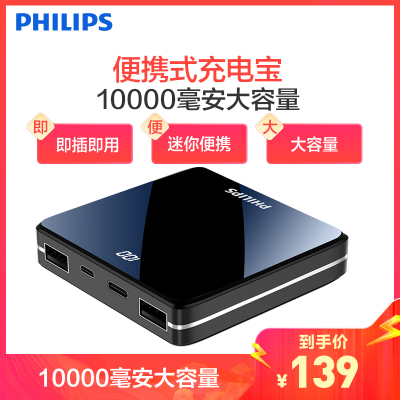 飛利浦DLP7717N移動電源充電寶超薄10000毫安迷你小巧大容量蘋果輕巧便攜手機專用可上飛機