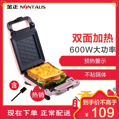 金正(NiNTAUS)早餐机 JZK-601 家用早餐机双面加热三明治机 华夫饼电饼档烤面包机 全自动轻食机 粉色