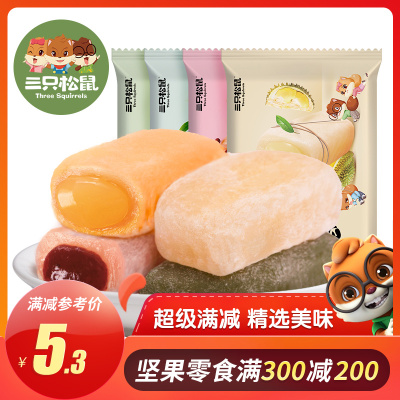 【三只松鼠_和风麻薯150g】休闲零食饼干糕点心小吃干吃美食干吃汤圆草莓红豆味