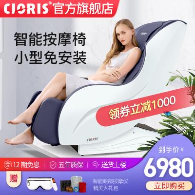 德國凱倫詩(CLORIS)智能按摩椅家用太空艙電動按摩椅沙發按摩器多功能全身揉捏全自動小型省空間 節日禮物