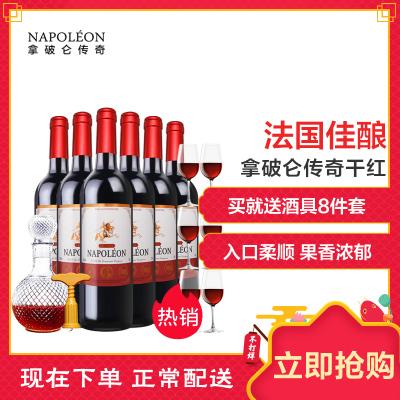 法国原瓶进口红酒整箱酒具装 拿破仑传奇干红葡萄酒750ml*6瓶赠酒杯醒酒器开瓶器