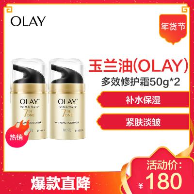 玉兰油(Olay)多效修护霜50g*2