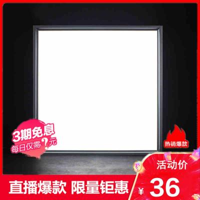 【直播精選特買】led面板燈直發光600X600集成吊頂燈辦公室吊頂36W工程平板燈星具明