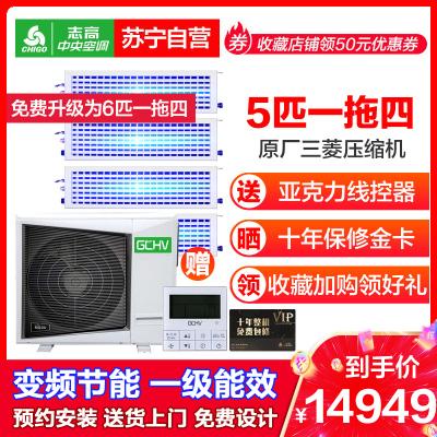 志高(CHIGO)集威系列多聯機中央空調一拖四 5匹變頻冷暖 1級能效 70-90㎡GCHV- V120WA-B