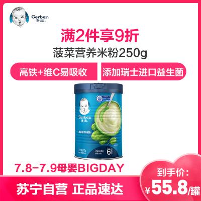 嘉寶Gerber嬰兒輔食菠菜營養米粉米糊2段250g(6個月以上適用)