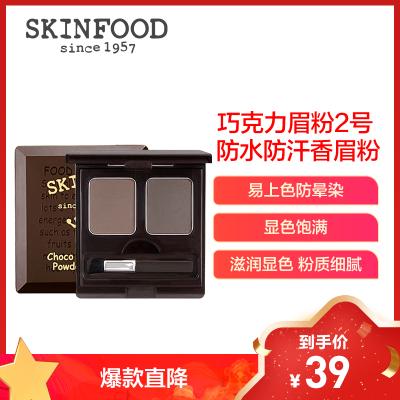 思親膚(skinfood) 防水防汗巧克力香眉粉2號1.2g*2 易上色防暈染 顯色飽滿 灰褐色+咖啡色