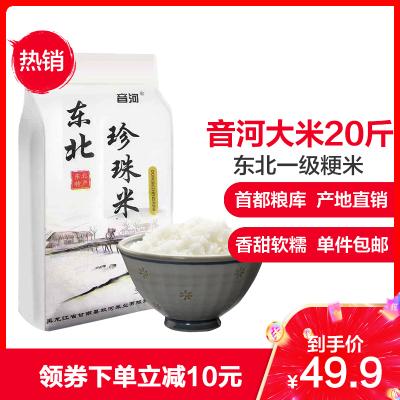 音河 優質東北大米10kg 珍珠米粳米圓粒 正宗東北大米 20斤 音河源YINHEYUAN