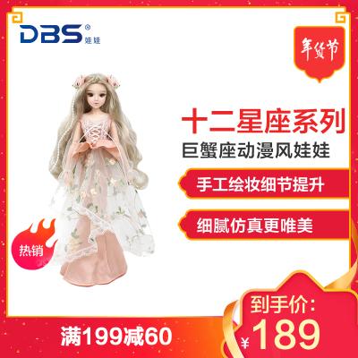 德必胜MMGIRL十二星座巨蟹座动漫风娃娃时尚娃娃男孩女孩玩具芭比娃娃生日礼物公主娃娃M2004