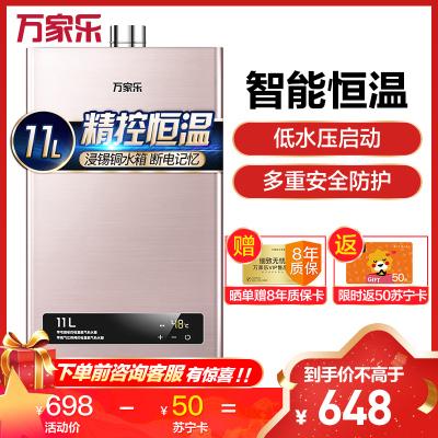 萬家樂(Macro) 11升燃氣熱水器JSQ22-T11智能恒溫(天然氣)