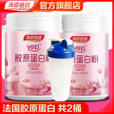 湯臣倍健(BY-HEALTH) 膠原蛋白粉30袋*2桶+水杯 魚膠原蛋白可搭葡萄籽維生素VCVE