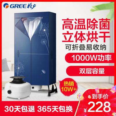 格力(GREE)干衣機 烘干機GN-10X60 快速干衣 可折疊 定時抽濕機 暖被機 取暖器 雙層
