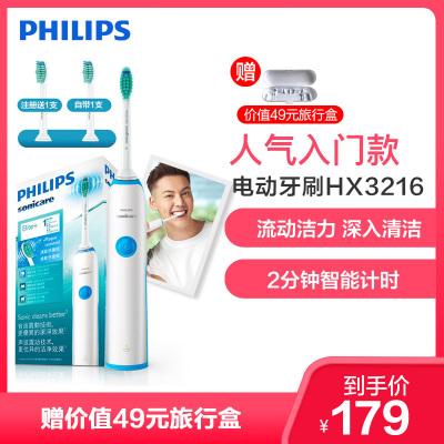 飛利浦(Philips)電動牙刷HX3216/13湖藍色 充電式成人聲波震動式牙刷23000次/分鐘 輕巧機身深入清潔