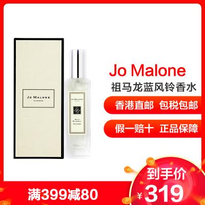 Jo Malone 祖馬龍香水祖瑪瓏女士香水熱賣-藍風鈴30ml