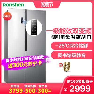 容聲(Ronshen)BCD-646WD11HPA 646升 對開門電冰箱 一級能效雙變變頻 風冷無霜 智能控制 大冰箱