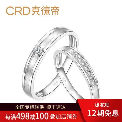 CRD克徠帝白18K鉆戒女鉆石情侶對戒男戒求婚結婚訂婚鉆石對戒女