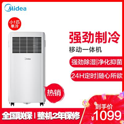 美的移動空調KY-15/N7Y-PHA單制冷1匹家用便攜式小型室內廚房可移動式蚊帳空調一體機免排水免安裝 小一匹單冷機
