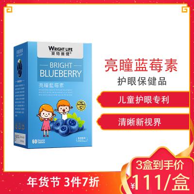 莱特维健Wright Life蓝莓叶黄素胡萝卜素亮瞳蓝莓素咀嚼片 青少年儿童护眼保健品进口护眼片60粒