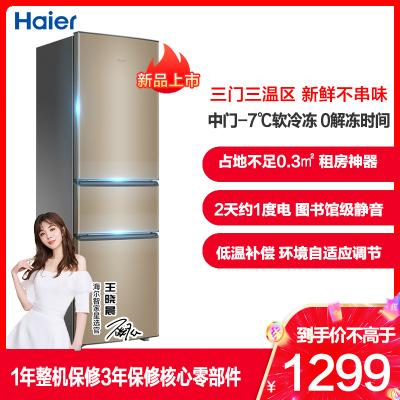 海爾(Haier)BCD-216STPT 216升炫金家用三門電冰箱 三溫區 中文軟冷凍 靜音節能 低溫補償 直冷小冰箱