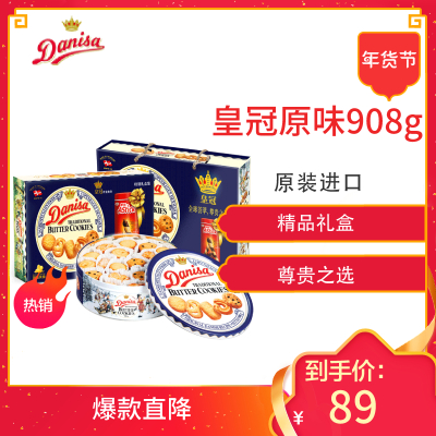 皇冠(Danisa) 进口饼干 丹麦曲奇908g 礼盒装 休闲零食伴手礼 印尼进口(搭赠爱时乐饼干或可比克咖啡随机发货)