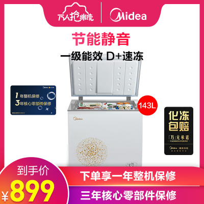 美的(Midea)BD/BC-143KM(E) 143升家用冰柜 冷藏冷凍轉換柜 頂開門 冷柜 節能單溫臥式冷柜小型冰柜