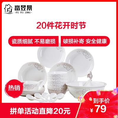 富昱景 碗碟套裝 家用陶瓷餐具套裝 景德鎮 骨瓷碗盤中式碗盤送禮20件花開時節