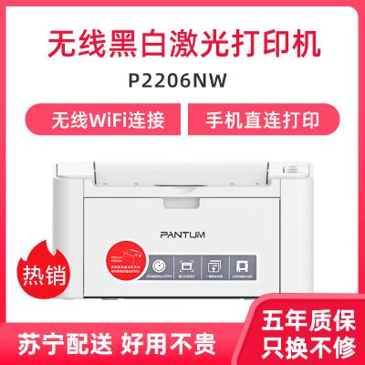 奔圖(PANTUM)P2206NW小型黑白激光無線WIFI/有線打印機 家用辦公打印機學生作業手機打印