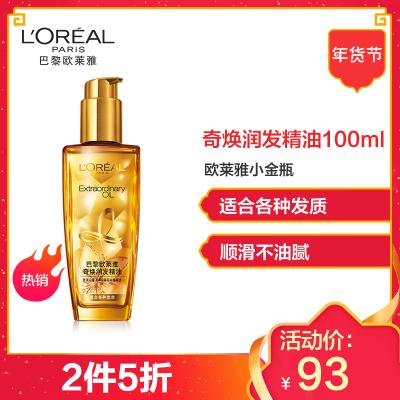欧莱雅(L'OREAL)奇焕润发精油100ml(适合各种发质,营养水)