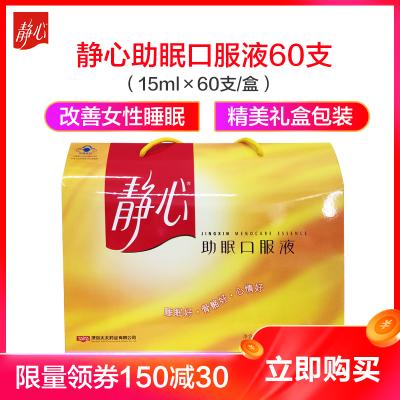 太太藥業(Taitai)靜心口服液900ml(15ml*60支) 禮盒裝 睡眠好 骨骼好心情好草本配方