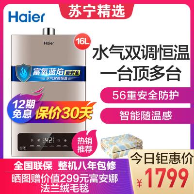 Haier/海尔热水器 燃气热水器JSQ31-16YC6(12T)16升 水气双调 支持恒温功能 0元安装